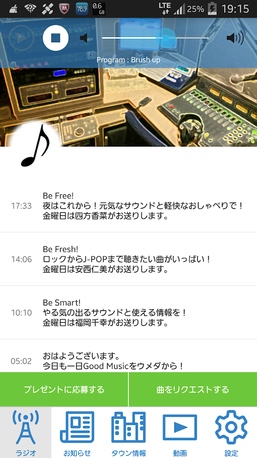 ウメダFM- screenshot