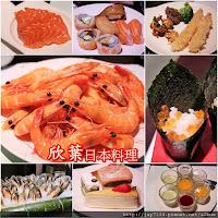 欣葉日本料理自助餐聽