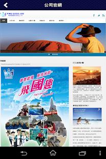 玩旅遊App|FGJ 飛國趣免費|APP試玩