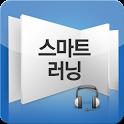 스마트 러닝 icon