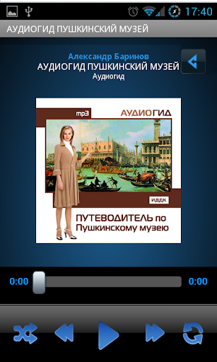 【免費音樂App】Аудиогид. Пушкинский музей-APP點子