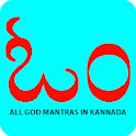 All God Mantras in KANNADA icon