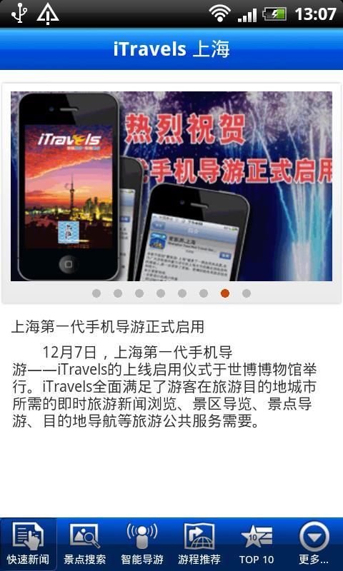 爱旅游·上海 - screenshot