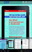 Screenshot of Журнал ПБУ
