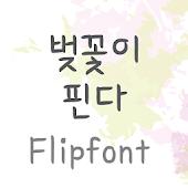 HYBlossom™ Korean Flipfont