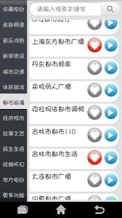玩音樂App|手机广播电台收音机免費|APP試玩
