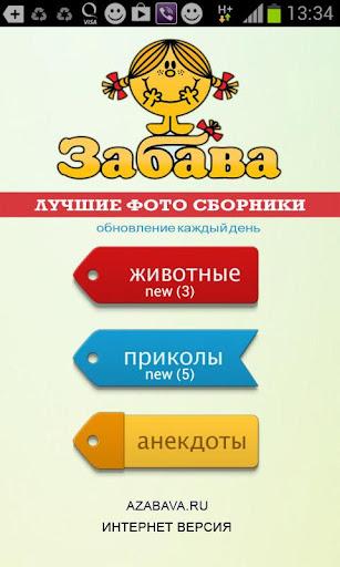 Демотиваторы от Забавы PRO