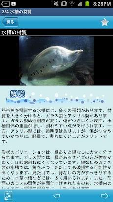 熱帯魚&水草図鑑322選のおすすめ画像4