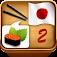 和風餐飲基礎日語2