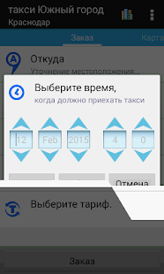 O-TAXI заказ такси- screenshot thumbnail