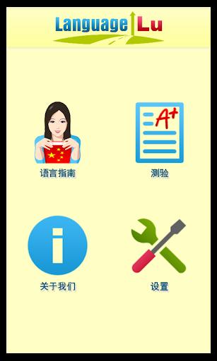 Language Lu:学习日语韩语英语法语西班牙语德语免费