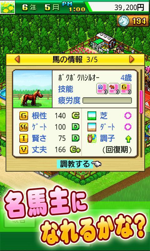 G1牧場ステークス screenshot #4