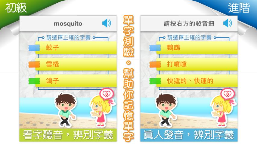 AnyLearn 英文便利學 + 真人發音字典- screenshot