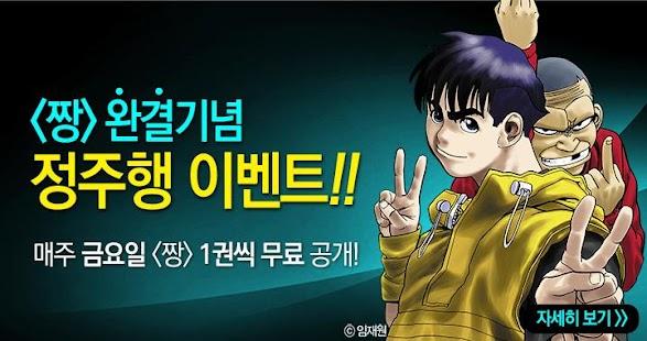 만화 짱 공식 디지털 코믹 1권~최신권