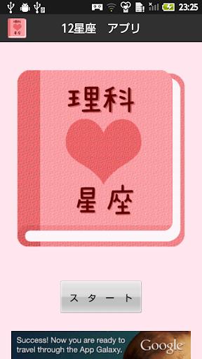 【無料】星座アプリ:絵を見て英語も覚えよう 女子用