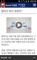 Screenshot of KDB대우증권 투자정보 나침반