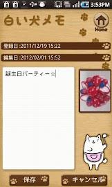 Cute Puppy Memo Screenshot 2