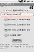 Screenshot of Auto Image Downloader