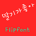 YDStrawberry Korean Flipfont icon