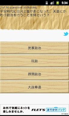 日本の歴史出来事クイズ【無料】のおすすめ画像1