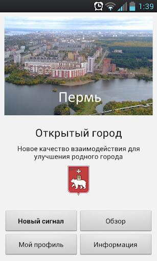 Открытый город - Пермь