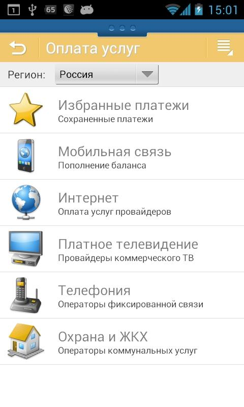 WebMoney Keeper Mobile - screenshot