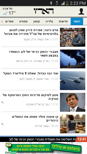 הארץ - Haaretz