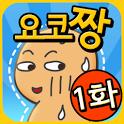 요코짱 1화 [만화로 배우는 일본어] icon