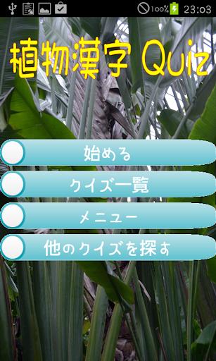 難読漢字クイズ(果物・植物の漢字)