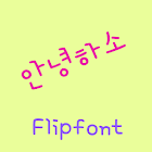 YDSayhello Korean FLipfont icon