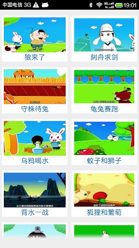 中国の子供たちの物語