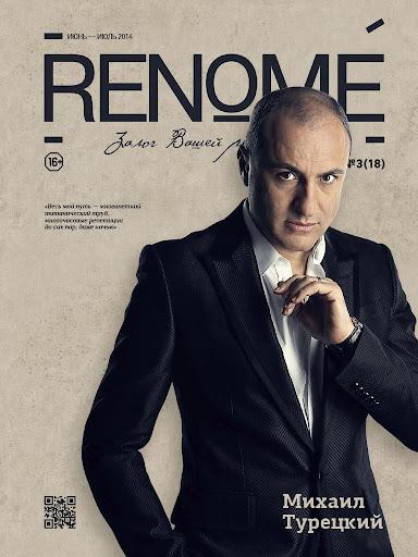 Журнал RENOME