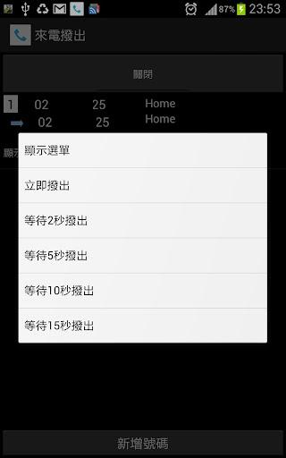 來電守門員-免費版 - 1mobile台灣第一安卓Android下載站