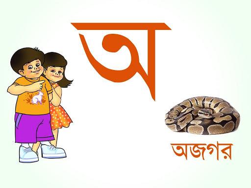 Bengali Vowels