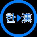 Sino Korean Converter logo