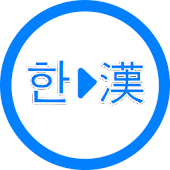 Sino Korean Converter