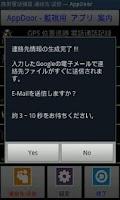 Screenshot of Contacts to Gmail AppDoor Help