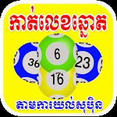 Khmer Dream