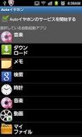 Screenshot of Auto earphone