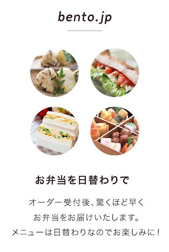 bento.jp 毎日のランチをボタンひとつでお届け!