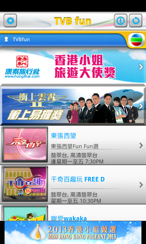 TVB fun - screenshot