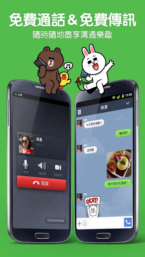 LINE - screenshot