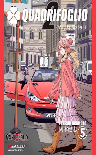 QUADRIFOGLIO DEUX Vol.5 Englis