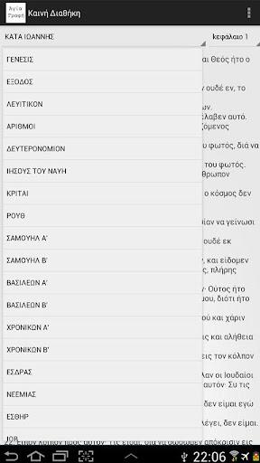 【免費書籍App】Greek Bible-APP點子