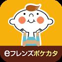 eフレンズポケカタ icon
