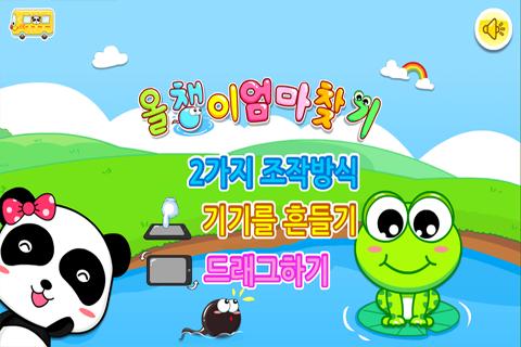 올챙이 엄마찾기-유아교육BabyBus