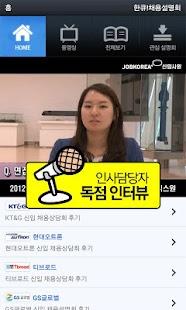 한큐! 채용설명회 잡코리아 - 대기업 취업전문 - screenshot thumbnail