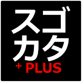 スゴカタPLUS Android