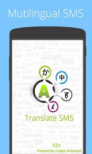 Translate SMS- screenshot thumbnail