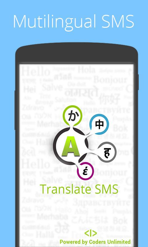 Translate SMS- screenshot